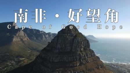 南非·好望角Cape of Good Hope☆航拍中国★旅行遇见☆