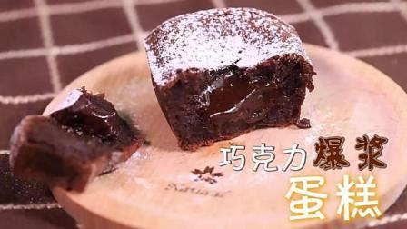 『十万个美食节目』巧克力熔岩蛋糕的做法