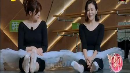 蒋欣和关之琳学习跳芭蕾舞, 十三姨好漂亮, 蒋欣一跳像地震了