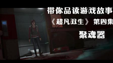 【Cyukishine】游戏故事之《超凡双生》第四集 聚魂器