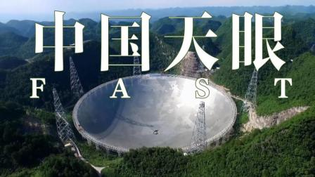 中国天眼FAST宇宙射电望远镜【中国人的骄傲】! 致敬南仁东! ☆航拍中国★旅行遇见☆