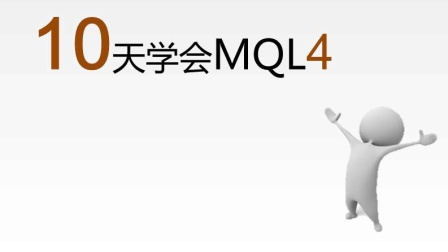 【10天学会MQL4】-- 自定义函数[屏幕对象操作]