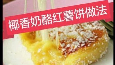 椰香奶酪红薯饼的做法, 美味零食