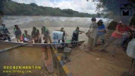 07day造景 哥伦比亚彩虹河的原生环境