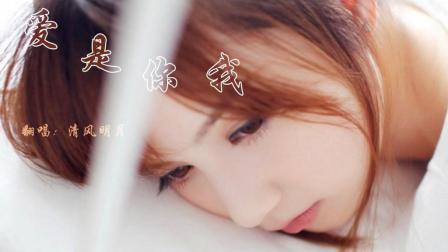 清风明月翻唱歌曲《爱是你我》
