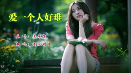 清风明月翻唱歌曲《爱一个人好难》