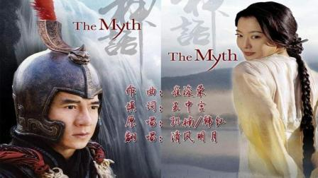 清风明月翻唱歌曲《美丽的神话》