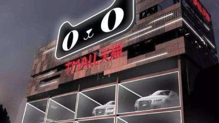 还没买车的恭喜, 马云网上汽车4S店开张, 20分钟买到车