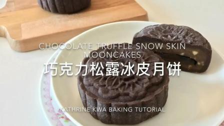 中秋快到了, 教你在家做: 巧克力松露冰皮月饼, 看一遍就能学会