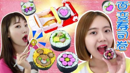 樱桃小丸子百变寿司卷制作 DIY美味食玩 新魔力玩具学校