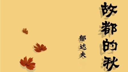 《故都的秋-郁达夫》经典优美散文带字朗读, 孩子早教学国学经典
