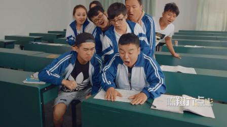 陈翔六点半: 怒吼吧, 校园小霸王!