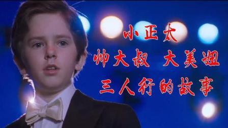 4分钟看音乐剧情片《八月迷情》: 正太美妞帅大叔, 三人行的故事