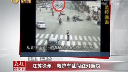 江苏徐州: 救护车乱闯红灯照罚