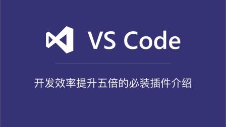 VSCode 高效开发必装插件 #007 - 如何实时自动检测你的代码规范与代码中的错误