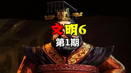 【小室】文明6实况娱乐第1期【秦始皇开局】
