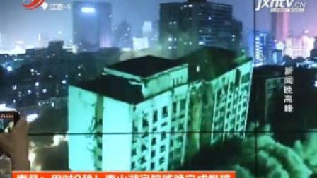 南昌: 用时8秒! 青山湖宾馆9月22日晚完成爆破