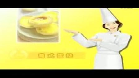 蛋挞的做法视频 蛋挞的做法 葡式蛋挞制作方法培训视频