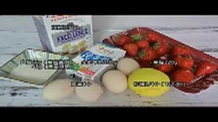 冰淇淋的做法大全视频 大全 草莓冰淇淋