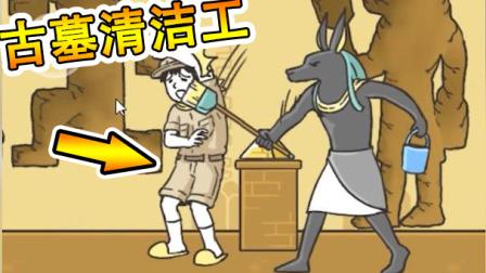 【矿蛙解说】神回避 金字塔遭遇清洁工