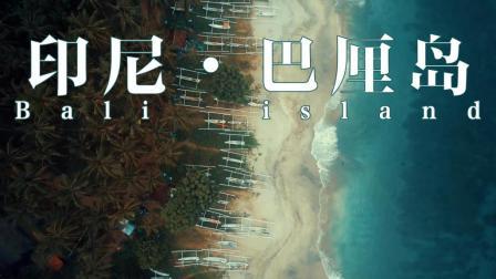 印度尼西亚美丽之岛·巴厘岛Bali  island☆航拍中国★旅行遇见☆
