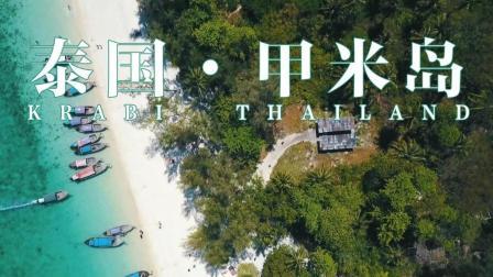 泰国·甲米岛 美的不可思议的大海KRABI  THAILAND☆航拍中国★旅行遇见☆