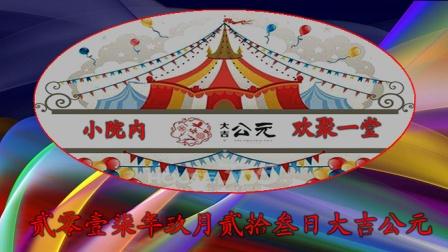 贰零壹柒年玖月贰拾叁日欢聚在大吉公元大厨小院的欢乐