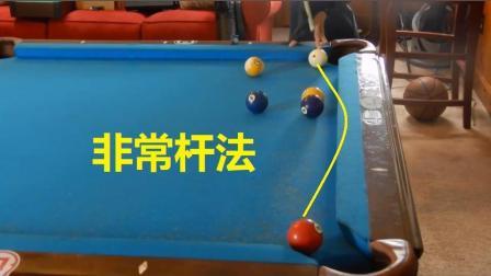 台球教学: 这两杆非常规的炫酷打法