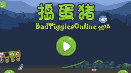捣蛋猪游戏 捣蛋猪动画片 捣蛋猪HD8.0