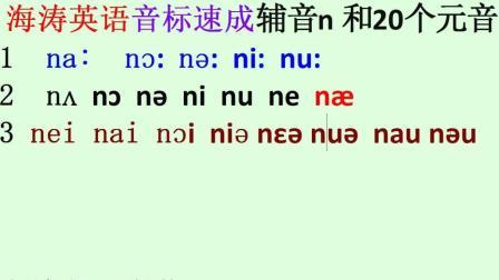 5分钟! 风卷残云般地消灭英语辅音n和20个元音的读法!