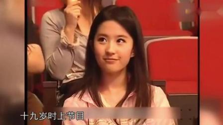 刘亦菲19岁青涩上综艺节目视频, 清纯可爱