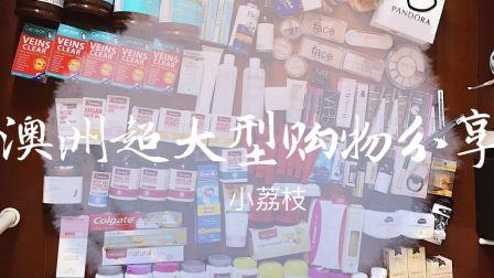 澳洲超大型购物分享part2 药妆店篇|静脉曲张舒缓片|美白精华|小荔枝