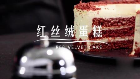 【甜点皇后红丝绒蛋糕】即使对甜点再挑剔的人, 都无法拒绝红丝绒蛋糕的诱惑!