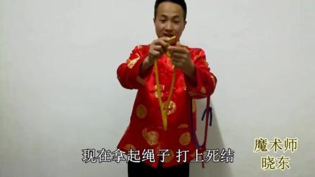绳子穿透 每个魔术师都会表演的穿透魔术揭秘