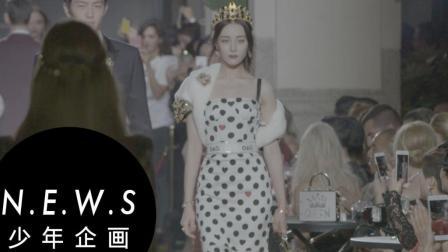 少年企画诚意制作 迪丽热巴米兰时装周 首次走秀气场全开