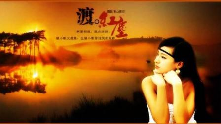 清风明月音乐专辑《红尘情歌》