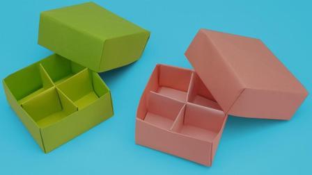 手工DIY: 用彩纸折四方格小盒子收纳盒 小物件不再到处乱扔
