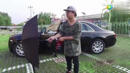 打开劳斯莱斯车内报价10万元的雨伞, 好像是四辆捷达顶在头上!