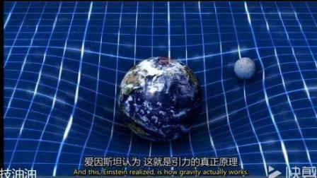 宇宙: 如何用爱因斯坦的时空观理解引力的本质?