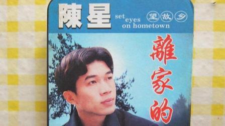 清风明月音乐专辑《离家的孩子》