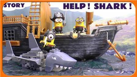 小黄人的海盗船藏宝图动画故事 汪汪队立大功帮小黄人夺回宝藏 小伶玩具 托马斯小火车