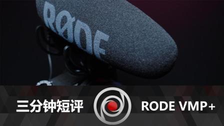三分钟短评RODE Video Mic Pro+