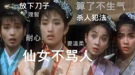 【爆笑剧委会】直男对女生这方面的分析, 分分钟会被气死!