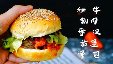 我的日常料理 第一季 想要在家吃到爆汁汉堡很简单 教你制作超美味秘制番茄酱牛肉汉堡