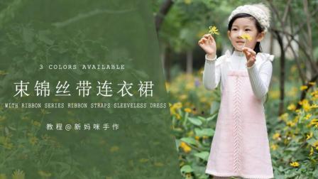 【A298】苏苏姐家_棒针束锦丝带连衣裙_教程钩法图解视频教程