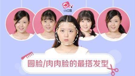 让肉肉脸消失的4种瘦脸发型