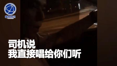 出租司机为乘客真人真唱 网友: 被开出租耽误的歌手