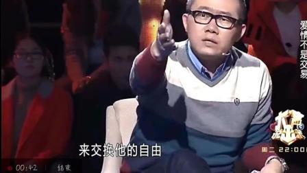 《爱要大声说出来》涂磊老师告诉你: 男人可以没钱, 但不能没有底线和骨气