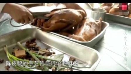 舌尖上的中国美食, 澳门正宗陈皮鸭的做法, 浓郁甘香口感独特