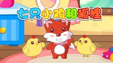 兔小贝故事 263 七只小鸡和狐狸